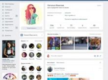 Новцый дизайн вконтакте 2016