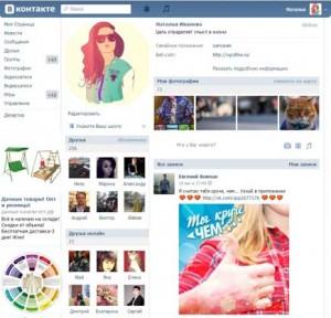старая версия vkontakte