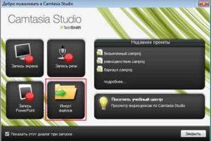 импорт ролика в Camtasia Studio