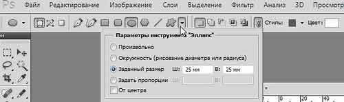 настройки эллипса Adobe Photoshop