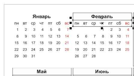 удалить фон календарной сетки