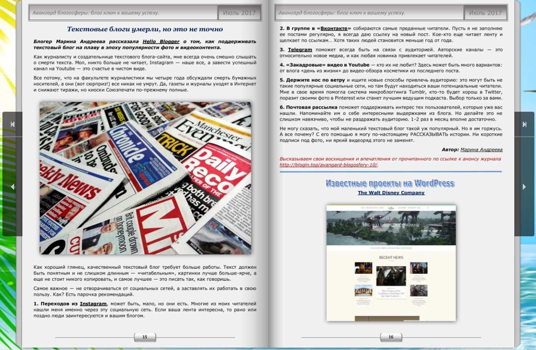 журнал авангард блогосферы