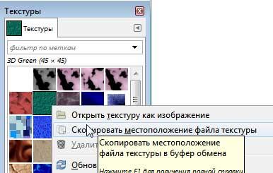 Как выбрать текстуру GIMP