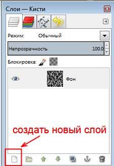 создание нового слоя GIMP