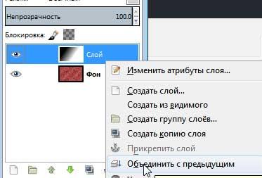 Как объединить слои в GIMP