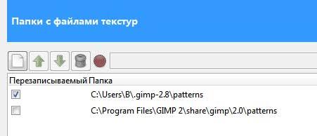 Где хранятся текстуры в GIMP