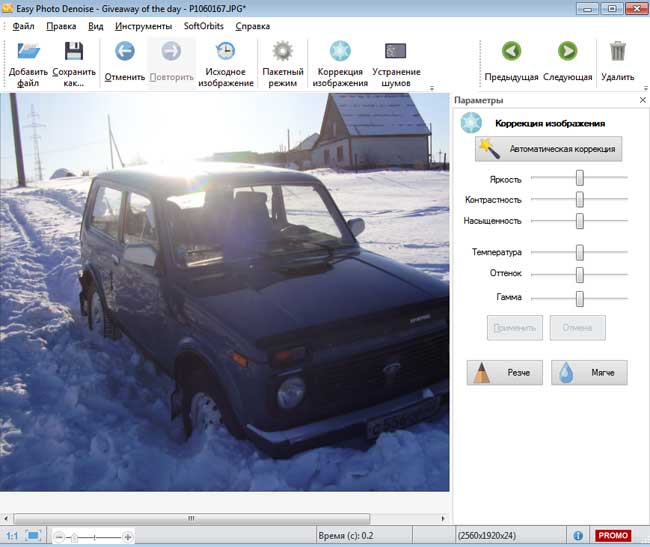 Easy Photo Denoise - программа для удаления шума