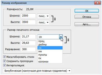 изменить размер изображения в Photoshop CS5
