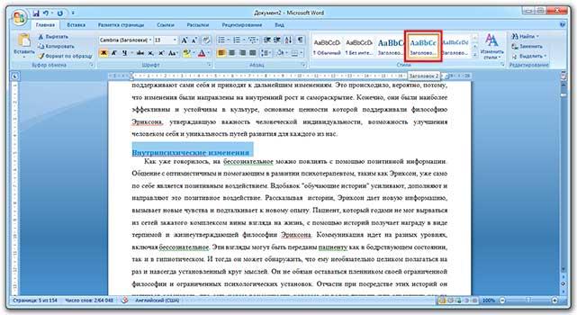 Как сделать оглавление в Ворде автоматически с номерами страниц