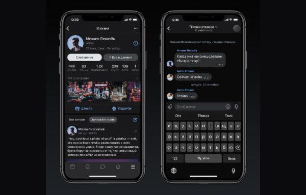 Настройка темной темы в ВК на Андроид