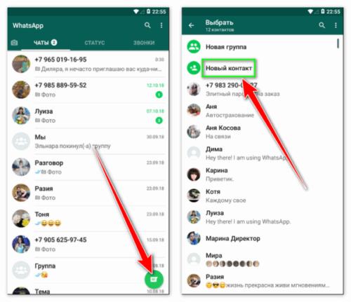 dobavit kontakt v WhatsApp