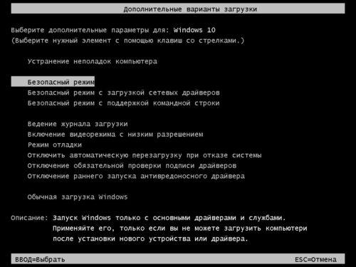 Как самостоятельно сделать восстановление Windows?