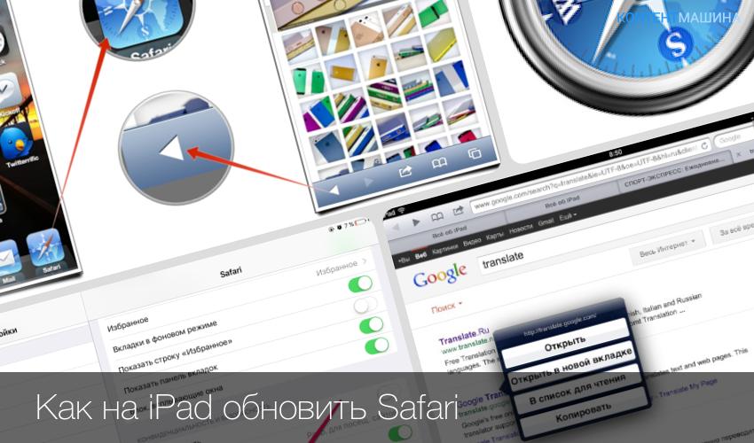 Восстанавливаем страницы во встроенном браузере Сафари