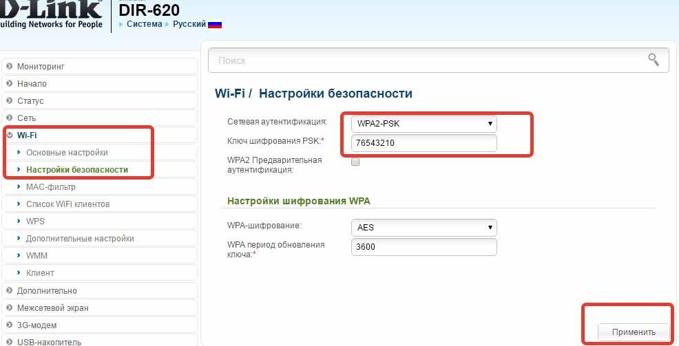 Как посмотреть пароль от роутера wi-fi?