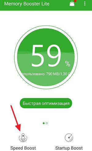 Приложение Memory Booster Lite