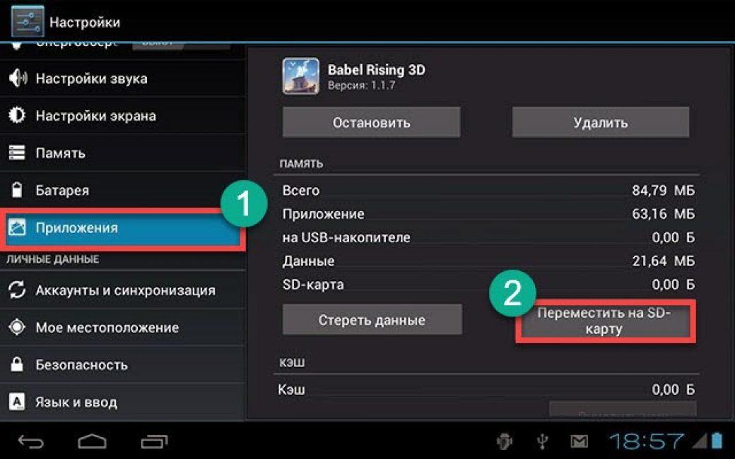 Карта памяти, диск, смартфон или планшет