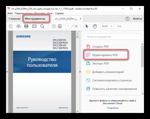 Редактирование PDF в программе Adobe Acrobat