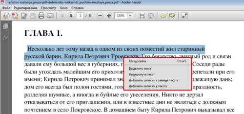 Редактирование текста в Acrobat Reader