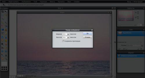 Фотоколлаж в Photoshop Online бесплатно
