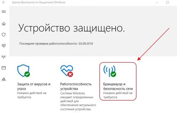 Консоль «Центра безопасности Защитника Windows»