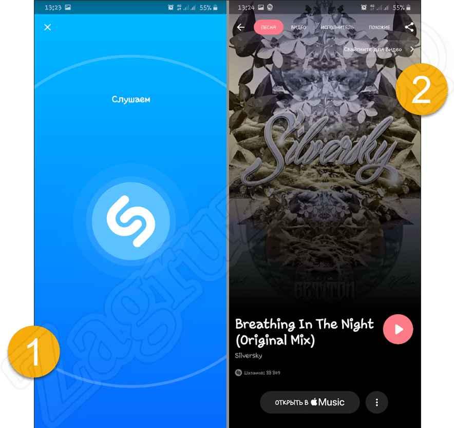 Песня найдена в Shazam на Android