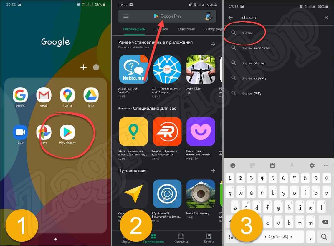 Поиск приложения Shazam на Android