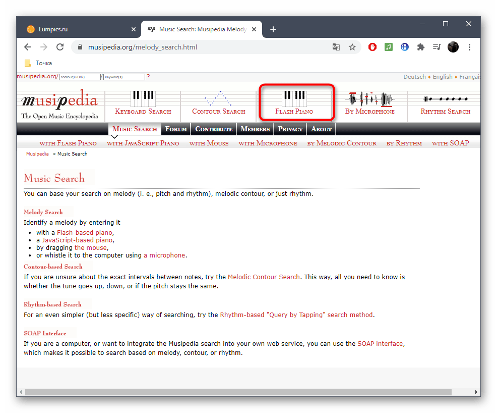 Переход к игре отрывка трека в онлайн-сервисе Musipedia для поиска его названия