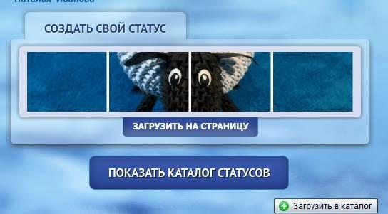 фотостатус вконтакте