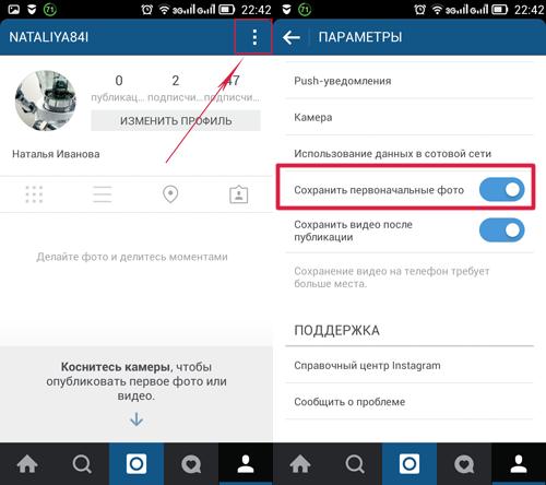 изменить размер фото для инстаграм через телефон открывается кнопки крышке