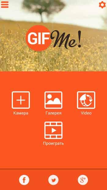 gif me camera - приложение для содания анимации на телеоне