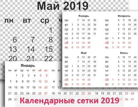 Календарные сетки на 2019 год скачать