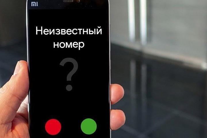 Звонок с неизвестного номера
