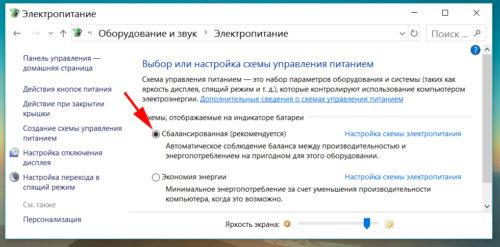 Windows 10 перезагружается при выключении — что делать?