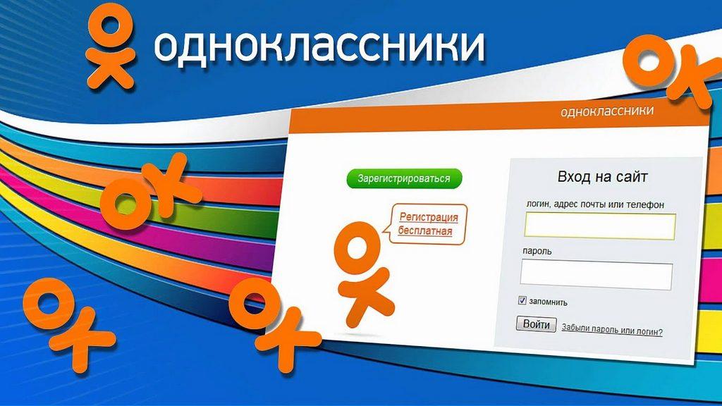 Приложение Одноклассники