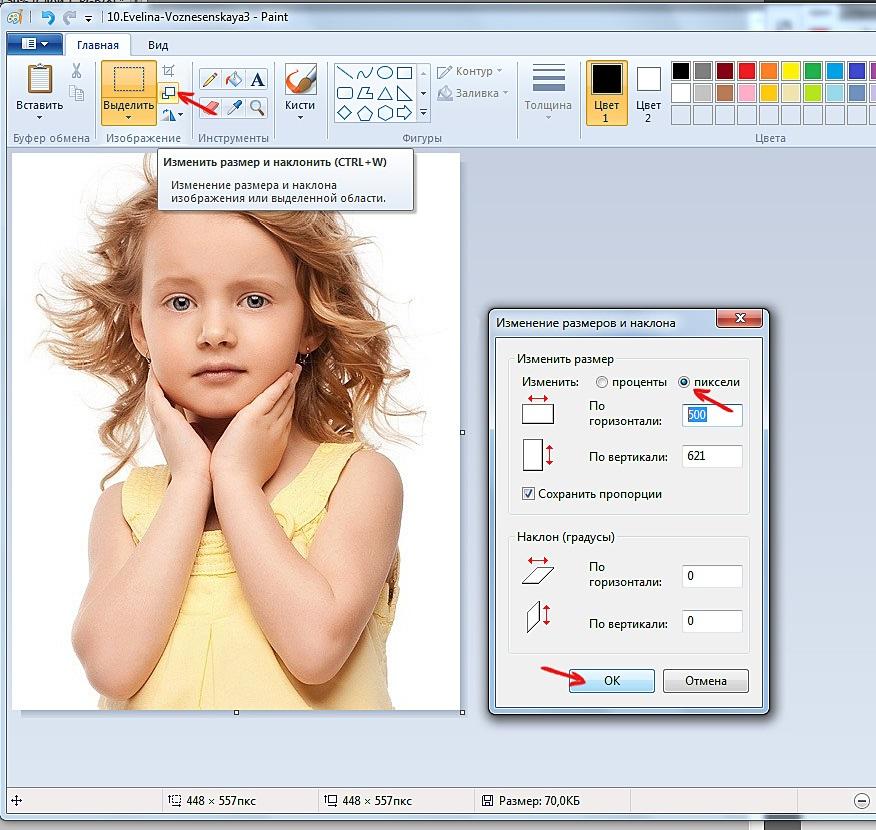 Как вырезать с картинки надпись