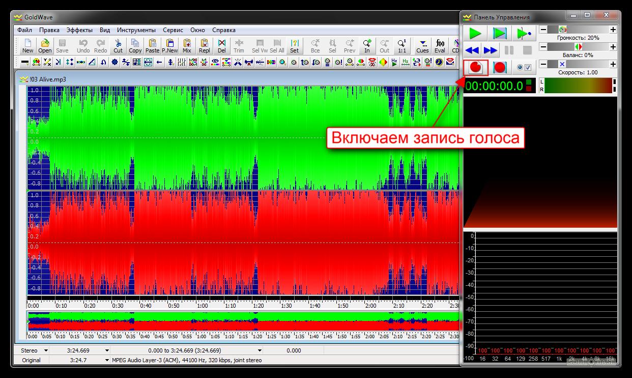 приложение для записи звука