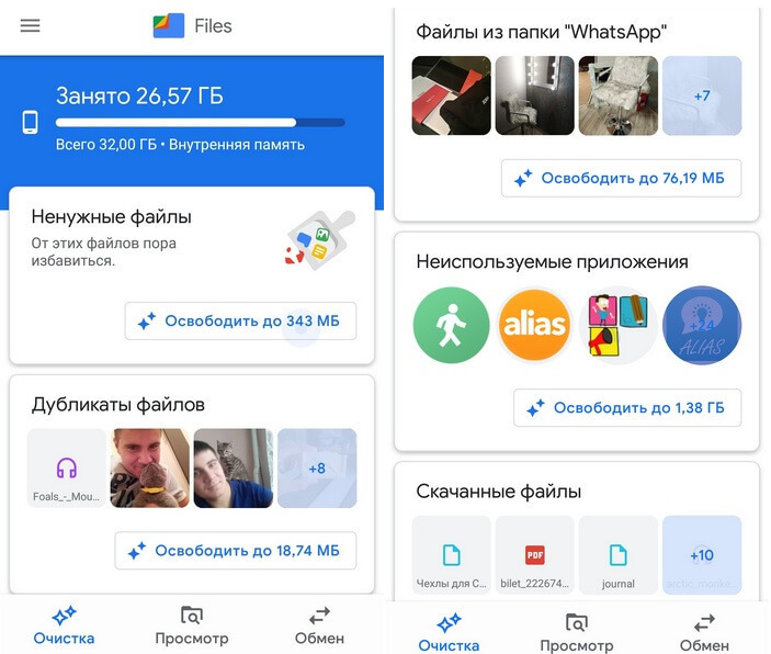 Google Files Go: шустрое приложение для очистки смартфона