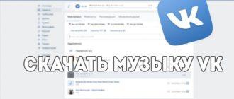 Скачиваем музыку из Vkontakte бесплатно и без программ