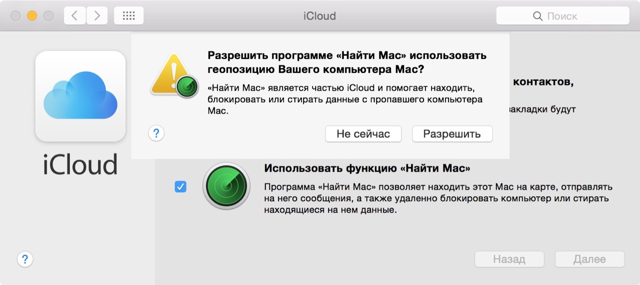 Через профиль iCloud