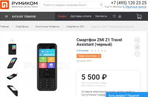 Цена телефона
