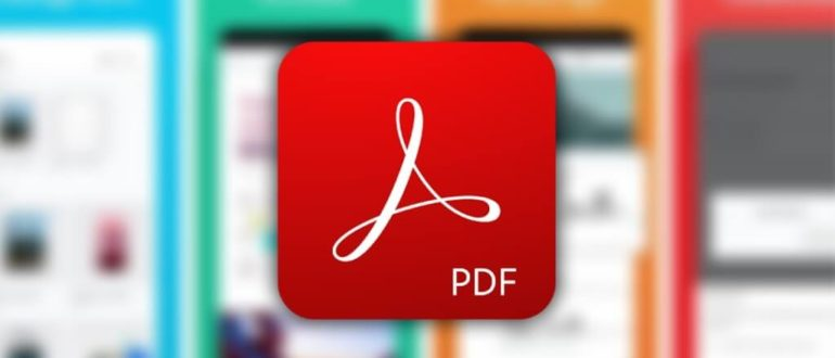 Программа Adobe Acrobat Reader