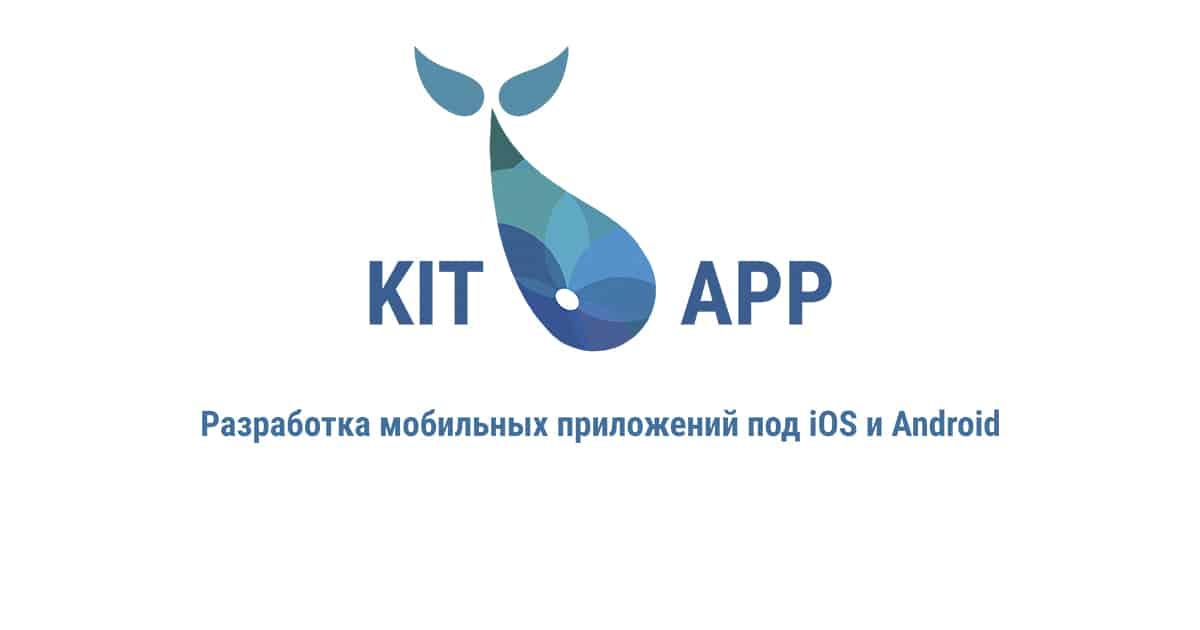 kitapp Студия мобильных приложений