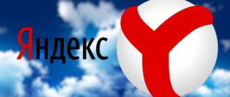 Яндекс не открывает сайты: как исправить