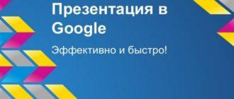 гугл презентации бесплатно