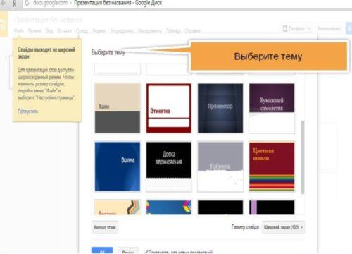 гугл презентация создать онлайн