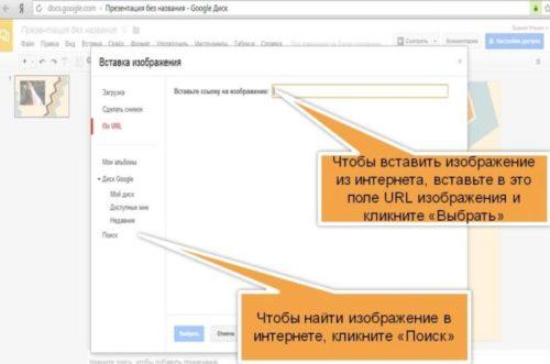 гугл презентации вставить картинку