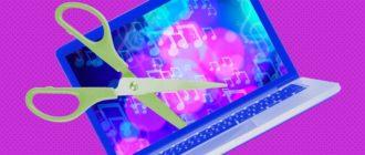 Как обрезать песню на компьютере без программ