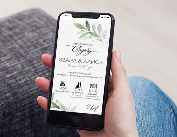 электронное приглашение на свадьбу бесплатно