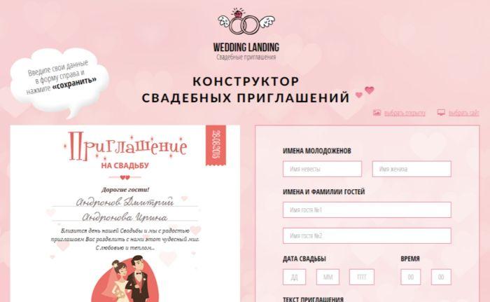 как сделать пригласительные на свадьбу на компьютере