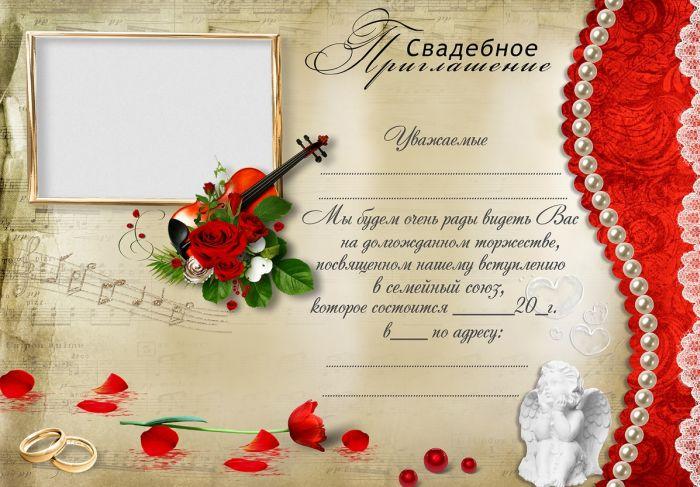 сделать приглашение на свадьбу онлайн